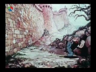 Popeye Marinarul Sinbad Cel Neinfricat