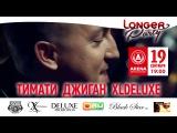 LONGER PARTY - TIMATI, ДЖИГАН, XLDELUXE 19.09