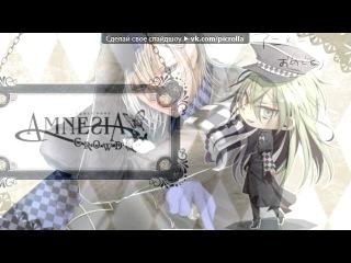 «Со стены Аниме: AMNESIA(アムネシア) Амнезия 2013» под музыку Вокалоиды - Алиса (Японская версия). Picrolla