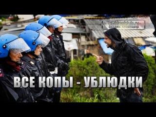 фильм Все копы – ублюдки 2012 новинки кино 2014