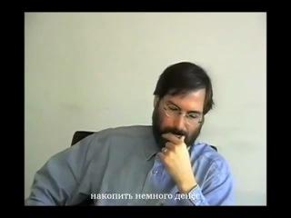 Стив Джобс, 1995 г. В ваших силах изменить мир