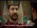 Великолепный век 110 серия Анонс 1 с русскими субтитрами