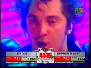 Король и Шут - Черный ворон )