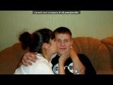 С моей стены под музыку Far East Movement ft. LMFAO - Im Gonna Live My Life (feat. Justin Bieber). Picrolla