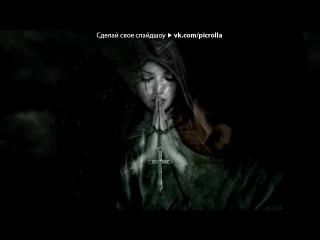 «С моей стены» под музыку Силин Дион - Песня из Титаника. Picrolla