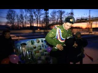 клип - Демобилизация -Встреча сына с Армии 26.12.2013год