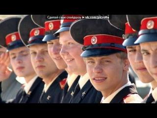 «кадеты» под музыку Неизвестен - 080_Корни - Наперегонки с ветром (OST Кадетство). Picrolla