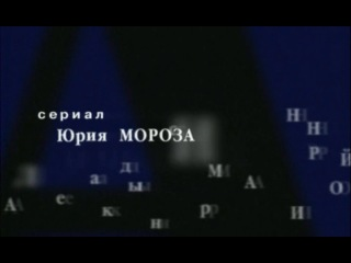 Каменская 1 сезон 5-6 серия