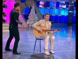 КВН 2009-Николай Архипенко & Демис Карибидис (к.Бак Соучастники-Жалостная песня)