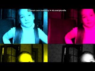 «Webcam Toy» под музыку Про друзей (офигенный реп) - Этот рэп про моих друзей:Ваня,Саня,Влад,Вова,Тофик,Костя,Даня,Артём этот рэп про вас!))))))). Picrolla