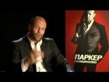 Джейсон Стэтхэм о Фёдоре Емельяненко