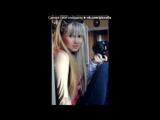 «анастасия  шевченко» под музыку Настя Петрик  - I Love RockNRoll (Новая Волна-2010). Picrolla