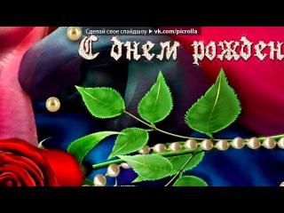 «С дём рождения» под музыку Позитивная песня про День Рождения! - С Днем Варенья=))))))))))). Picrolla
