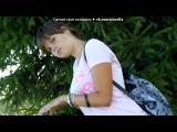 лето 2012 с марей)) под музыку Жанна Колмагорова - Мой ангел. Picrolla