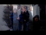 Днюха куртамета под музыку Румынская - на най на - на най на (2011). Picrolla