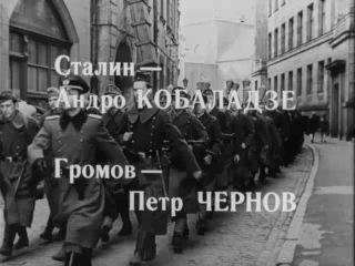 ''17 мгновений весны''_11-12 серии (из 12)серии (1973)