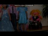 «выпускной» под музыку •Русские хиты 80-90-х - На-на-Фаина. Picrolla