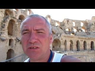 Тунис,экскурсия в Сахару, Римский Колизей 2012