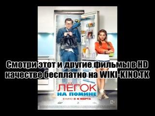 Легок На Помине 2014 / Кино / Смотри бесплатно в хорошем HD Качестве