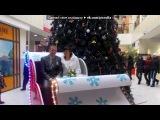 Свадьба 21.12.2013 под музыку Неизвестен - 022 Николай Шлевинг - Ах, Эта Свадьба Пела И Плясала. Picrolla