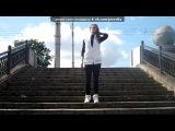«Я !=))))))))))» под музыку Жека Кто там & Тбили - Нежная (2012). Picrolla