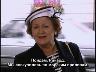 Соблюдая приличия/Keeping Up Appearances/3 сезон 7 серия/Финал сезона/Русские субтитры/Для друзей и близких!