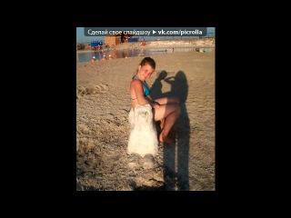 «Соль --Илецк» под музыку •Жанна Фриски - А на море белый песок•. Picrolla