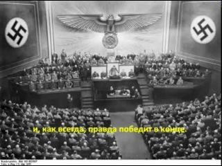 А.Гитлер о массонах и жидах.