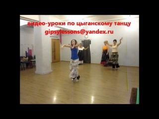 видео-уроки по цыганскому танцу