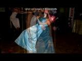 «Наша Спадьба :))).... 2007 год !!! » под музыку Тимур Темиров - СВАДЬБА наша 04.01.2013.... Picrolla