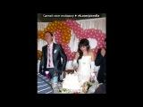 Ах,эти свадьбы!!!!! под музыку Неизвестен - 022 Николай Шлевинг - Ах, Эта Свадьба Пела И Плясала. Picrolla
