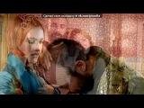 Сулейман и Хюррем» под музыку Руслан Алехно и Марьяна Зубко - Любить. Picrolla