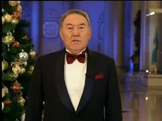 Новогоднее поздравление президента РК 2014 года
