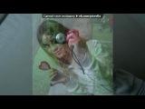 «Я милая, не так ли?)))» под музыку Nadir (Negd Pul) feat. Shami - Запомни I love you, Пойми что I need you. Picrolla