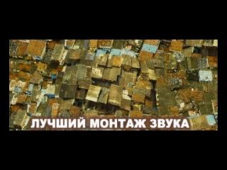 Миллионер из трущоб (2008 год)