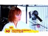 Эротическая фотосессия в Топ модель по-русски - [реклама] (16+)