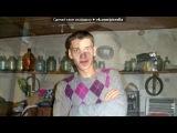 «фотки макса» под музыку Жека(Кто ТАМ?)тбили ft Сенс - Наизусть. Picrolla