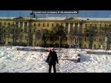 «Я И ЛЁША» под музыку Модерн Токинг - Но фейс о фейс то намбе)))). Picrolla
