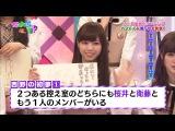 Nogizaka46 – Nogizakatte Doko ep118 от 19 января 2014
