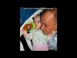 «Внученька !!! 4 г» под музыку Дед и Внучка !!! - Ангелочек мой Любимый , ))) Я ЛЮБЛЮ ТЕБЯ РУФИНОЧКА !!!. Picrolla