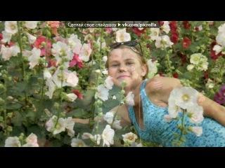 «моё фото» под музыку ღ Эстрадный школьный - Кружится вальс над землёй. Picrolla