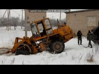 «кольян» под музыку Dj Vulkan - Трактористы. Picrolla