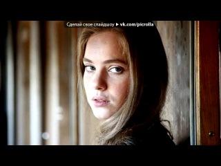«Дарья Циберкина ( Мура)» под музыку Тату - Пол часа. Picrolla
