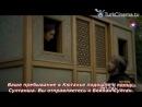 Великолепный век 116 серия Анонс 2 с русскими субтитрами
