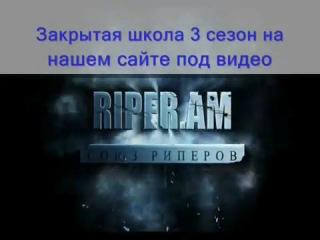 Закрытая школа (3 сезон 17 серия) 77 seria VYSHLA↓