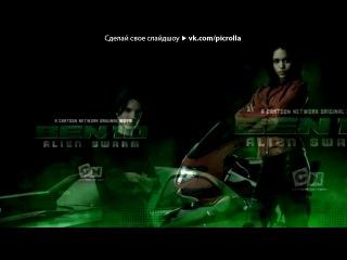 «Ben 10: Alien Swarm» под музыку   ben 10 alien swarm - A Little Faster. Picrolla