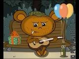 смешное_ музыкальное поздравление с днём рождения.avi