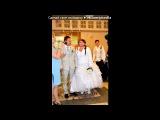 Свадьба Антохи  под музыку Т9 - Ода нашей любви (Вдох-выдох). Picrolla