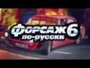 Форсаж 6-по русски 3 (трейлер)