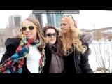«Я и мои деффчонки: Вася, Пална, Звонарь, Машка и  конечно же я).» под музыку Юлия Чичерина -  Подружки (OST